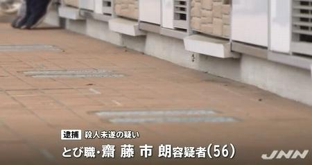 神奈川県秦野市とび職殺人事件1.jpg