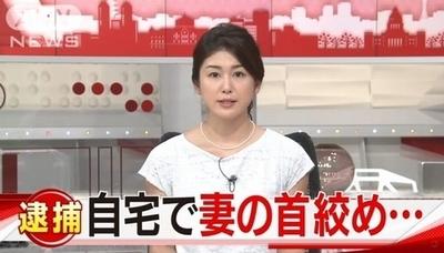 神奈川県秦野市人妻絞殺事件.jpg