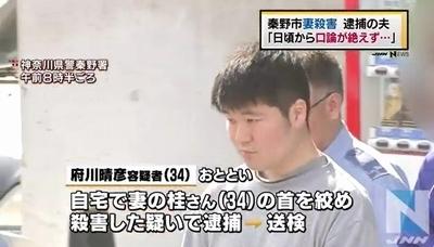 神奈川県秦野市人妻絞殺事件0.jpg