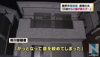 神奈川県秦野市人妻絞殺事件1.jpg