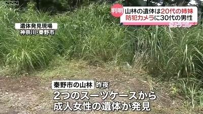 神奈川県秦野市山林中国女性2人遺体遺棄.jpg
