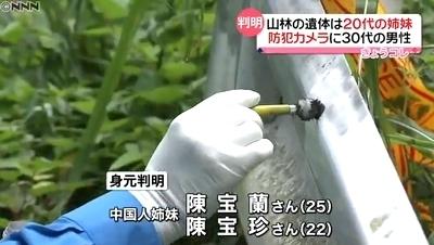 神奈川県秦野市山林中国女性2人遺体遺棄2.jpg