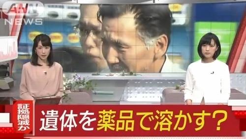 神奈川県秦野市男性死体バラバラ溶腐事件.jpg