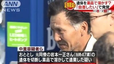 神奈川県秦野市男性死体バラバラ溶腐事件2.jpg