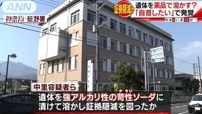 神奈川県秦野市男性死体バラバラ溶腐事件3.jpg