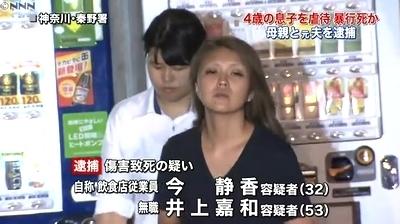 神奈川県秦野市長男暴行虐待死事件1.jpg