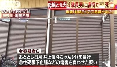 神奈川県秦野市長男暴行虐待死事件4.jpg
