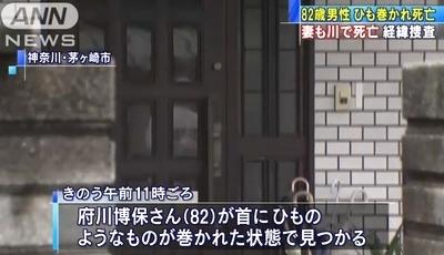 神奈川県茅ヶ崎市高齢夫婦心中殺人事件1.jpg