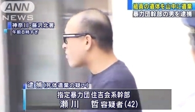神奈川県藤沢市の山林暴力団組員死体遺棄1.jpg