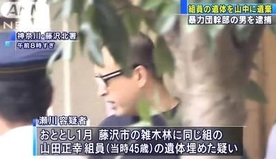 神奈川県藤沢市の山林暴力団組員死体遺棄2.jpg