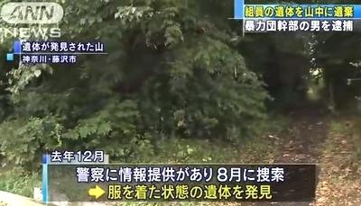 神奈川県藤沢市の山林暴力団組員死体遺棄3.jpg
