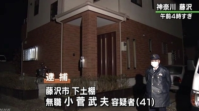 神奈川県藤沢市父親刺殺事件.jpg