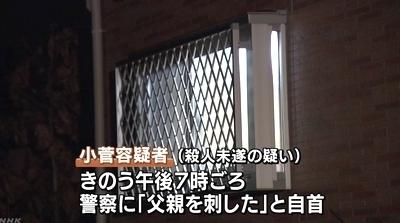 神奈川県藤沢市父親刺殺事件1.jpg