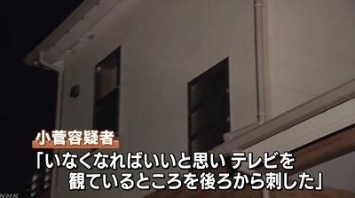 神奈川県藤沢市父親刺殺事件2.jpg