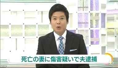 神戸市東灘区妻暴行死事件.jpg