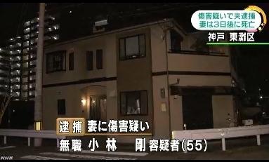 神戸市東灘区妻暴行死事件1.jpg