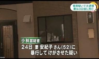 神戸市東灘区妻暴行死事件2.jpg