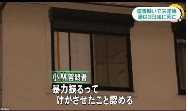 神戸市東灘区妻暴行死事件3.jpg