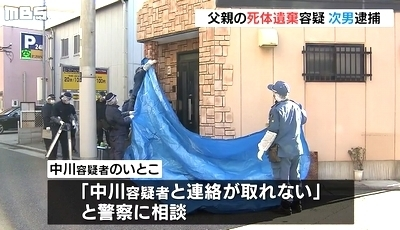 神戸市灘区永手町ミイラ化した父親遺体放置1.jpg