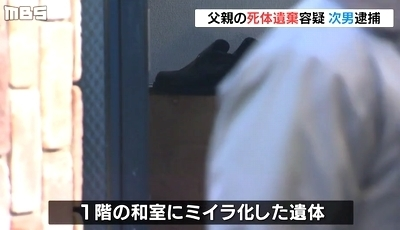 神戸市灘区永手町ミイラ化した父親遺体放置2.jpg