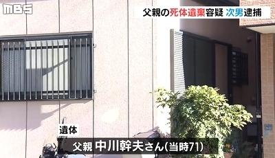 神戸市灘区永手町ミイラ化した父親遺体放置3.jpg