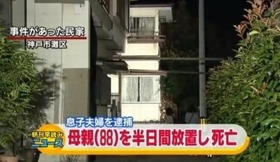 神戸市老母浴室致死事件.jpg