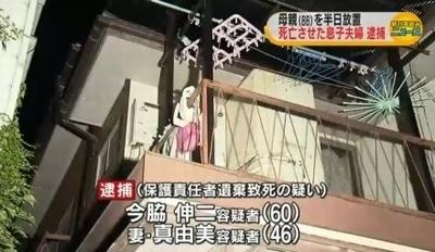 神戸市老母浴室致死事件1.jpg