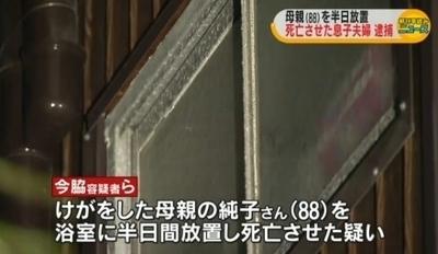 神戸市老母浴室致死事件2.jpg