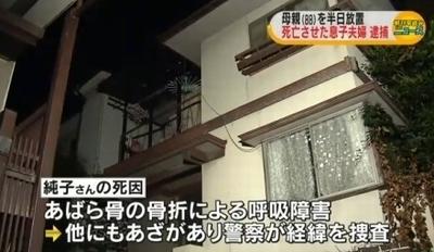神戸市老母浴室致死事件3.jpg