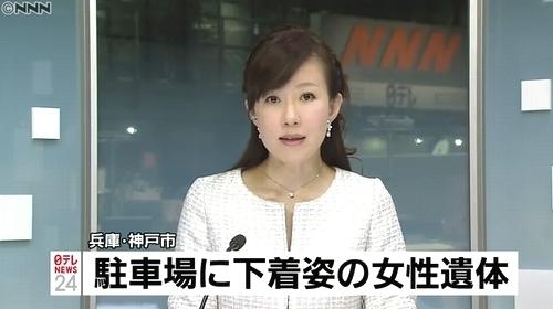 神戸市西区の駐車場下着姿女性変死体.jpg