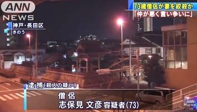 神戸市長田区女性殺人・志保見文彦容疑者1.jpg