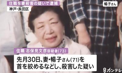 神戸市長田区女性殺人・志保見文彦容疑者3.jpg