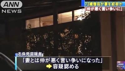 神戸市長田区女性殺人・志保見文彦容疑者4.jpg