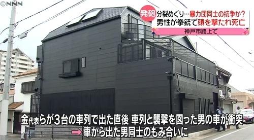 神戸市長田区暴力団員射殺事件4.jpg