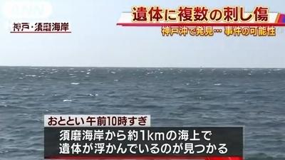 神戸市須磨海岸沖男性変死体事件1.jpg