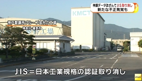 神戸製鋼データ改竄JIS認証取り消し処分神奈川工場.jpg