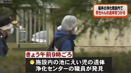 福井市下水処理場で乳児遺体.jpg