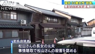 福井県勝山市元高齢義母殺害事件3.jpg