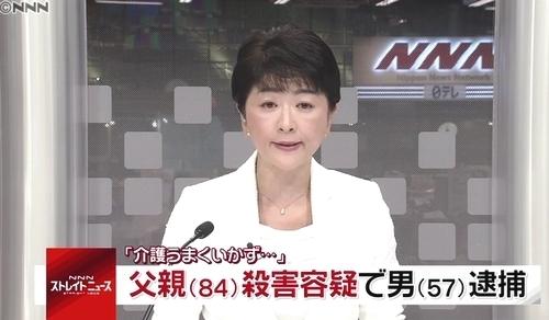 福井県福井市息子による父親殺人事件.jpg