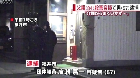 福井県福井市息子による父親殺人事件1.jpg