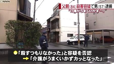 福井県福井市息子による父親殺人事件3.jpg