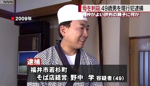 福井県福井市若杉町母親刺殺事件1.jpg