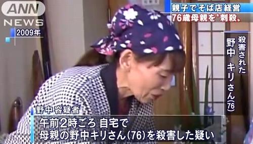 福井県福井市若杉町母親刺殺事件2.jpg