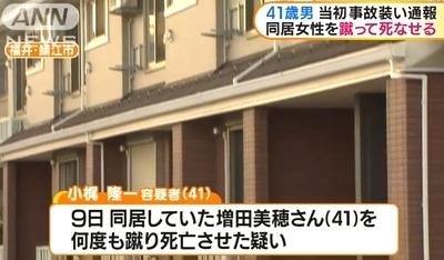 福井県鯖江市同居女性殺人事件1.jpg