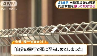 福井県鯖江市同居女性殺人事件3.jpg