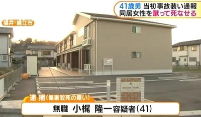 福井県鯖江市同居女性殺人事件蹴り殺す.jpg