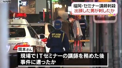 福岡市中央区男性IT講師殺人事件2.jpg