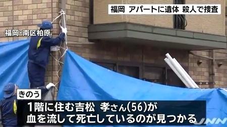 福岡市南区アパート男性殺人事件1.jpg
