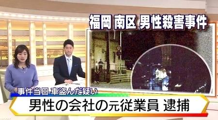 福岡市南区男性殺人で男逮捕.jpg