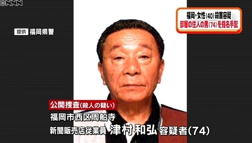 福岡市西区マンション女性殺人事件1.jpg